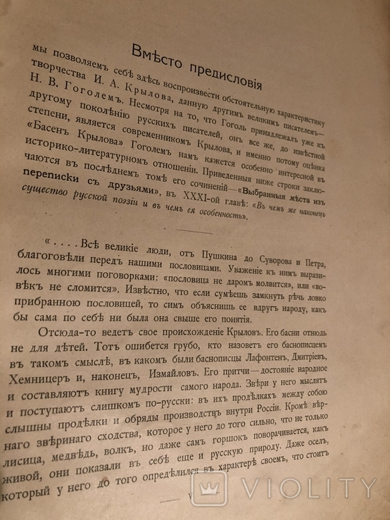 Басни Крылова, фото №11