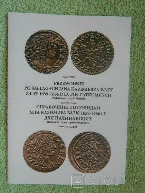 Справочник по солидам Яна Казимира 1659-1666 гг., фото №2