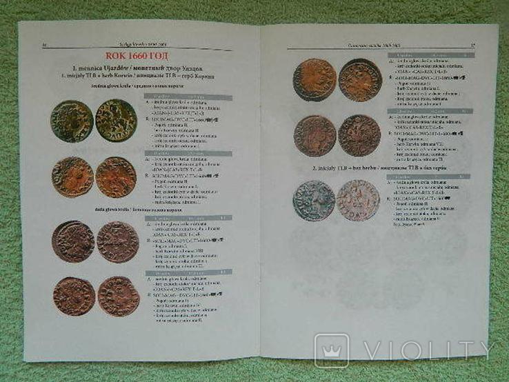 Справочник по солидам Яна Казимира 1659-1666 гг., фото №3