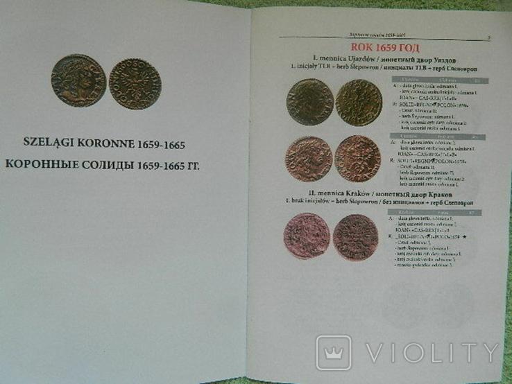 Справочник по солидам Яна Казимира 1659-1666 гг., фото №7