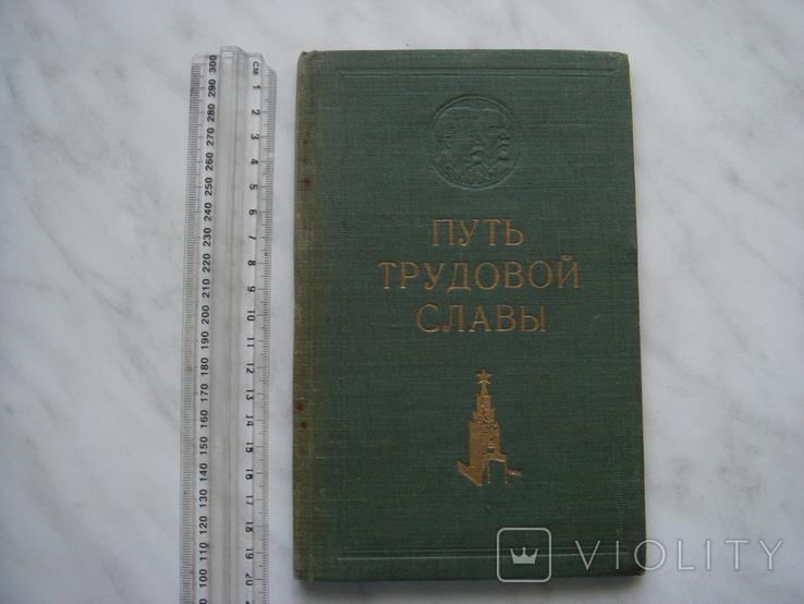 Путь трудовой славы 1949 год. 3000 тир., фото №3