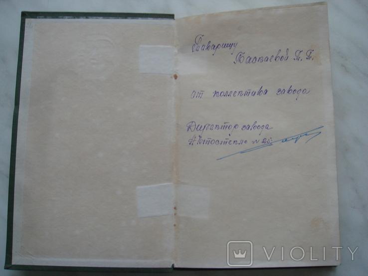 Путь трудовой славы 1949 год. 3000 тир., фото №6