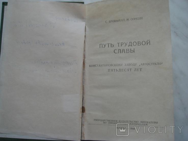 Путь трудовой славы 1949 год. 3000 тир., фото №7