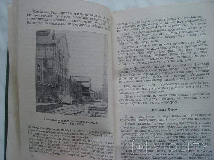 Путь трудовой славы 1949 год. 3000 тир., фото №8