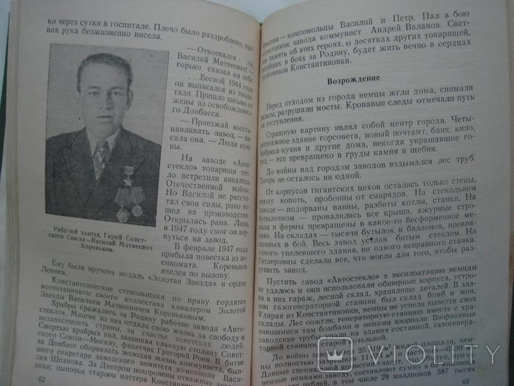 Путь трудовой славы 1949 год. 3000 тир., фото №10