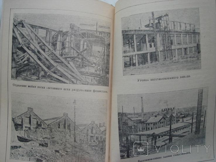 Путь трудовой славы 1949 год. 3000 тир., фото №11