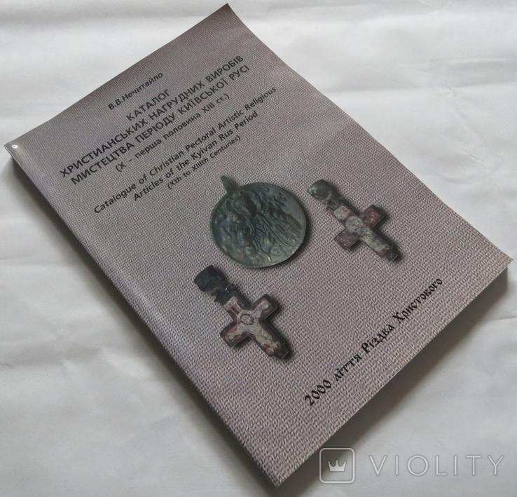 Каталог христианських нагрудних виробів мистецтва, фото №2