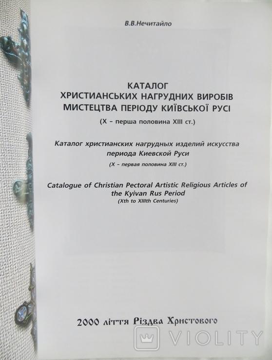Каталог христианських нагрудних виробів мистецтва, фото №4
