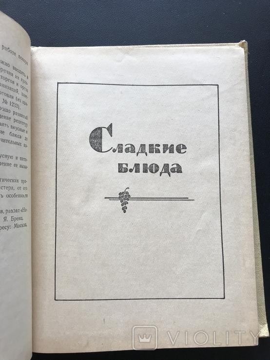 1958 Библиотека повара Сладкие блюда и напитки Рецепты, фото №5