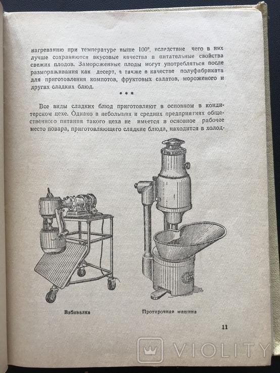 1958 Библиотека повара Сладкие блюда и напитки Рецепты, фото №6