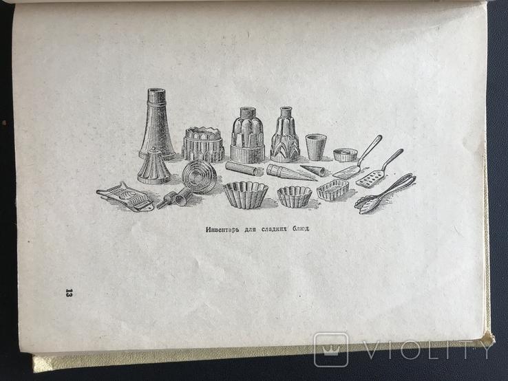 1958 Библиотека повара Сладкие блюда и напитки Рецепты, фото №7