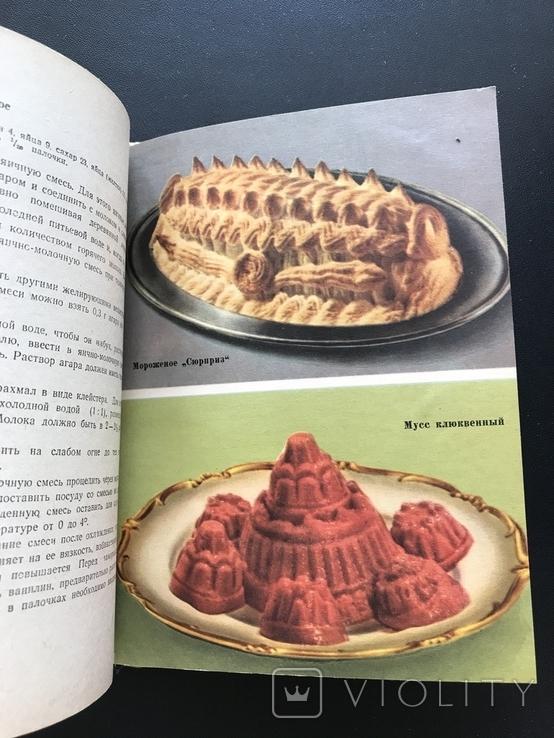 1958 Библиотека повара Сладкие блюда и напитки Рецепты, фото №9