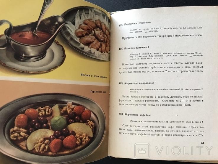 1958 Библиотека повара Сладкие блюда и напитки Рецепты, фото №10