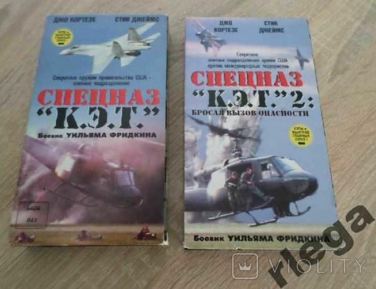 Відеокасета Спецназ К.Е.Т. 1-2 2шт., фото №2