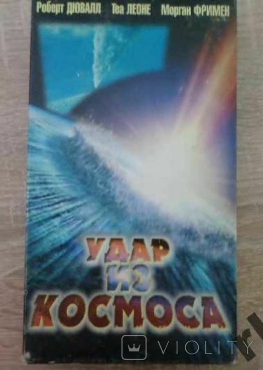 Відеокасета Удар з космосу, фото №2