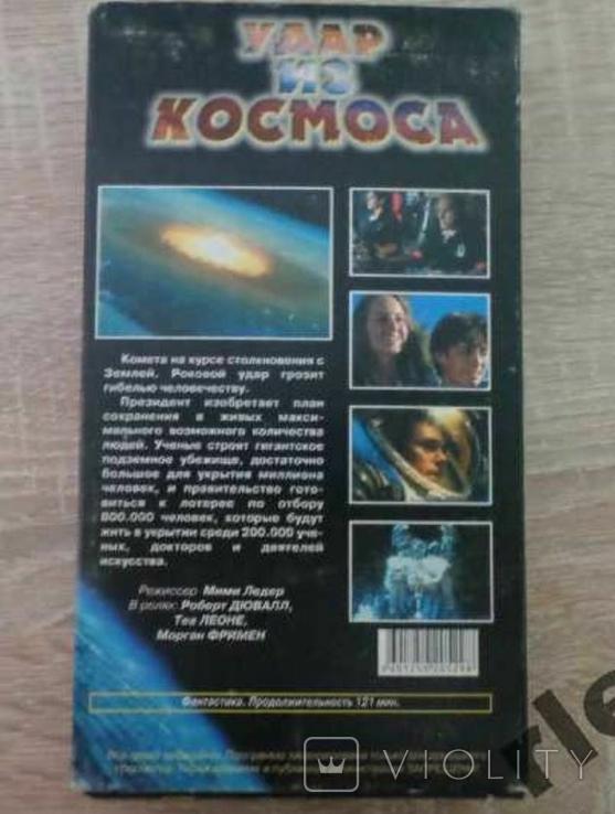 Відеокасета Удар з космосу, фото №3