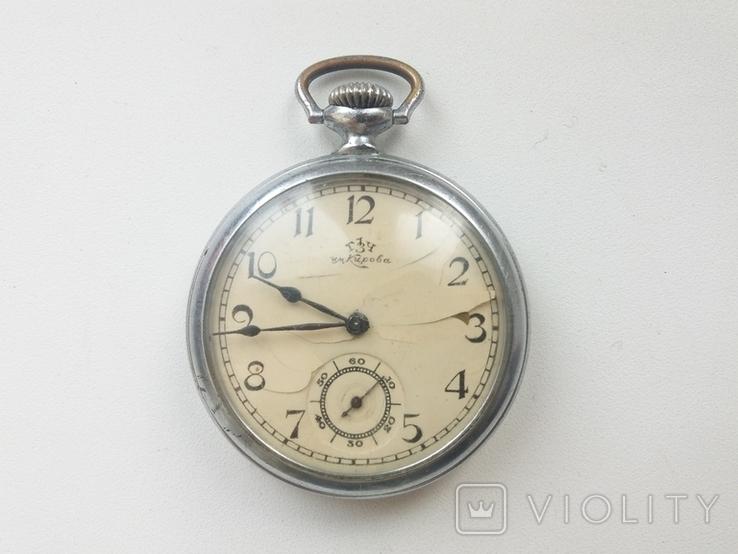 Часы наградные 1ГЧЗ им. Кирова от НКПС 1937г.