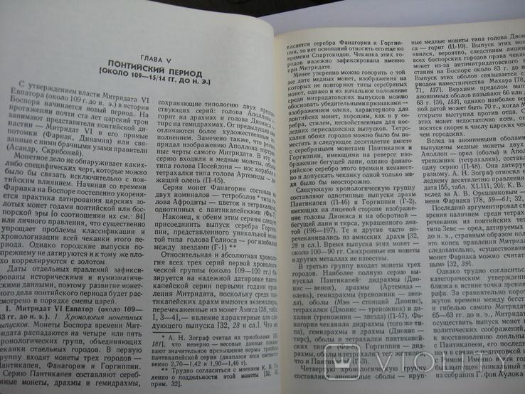 Книга Монетное дело боспора тир.8400шт В.А.Анохин, фото №6
