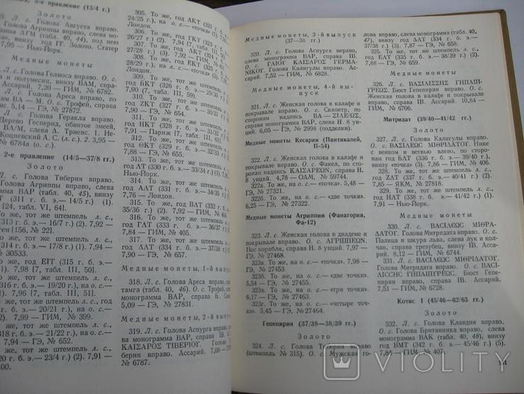Книга Монетное дело боспора тир.8400шт В.А.Анохин, фото №8