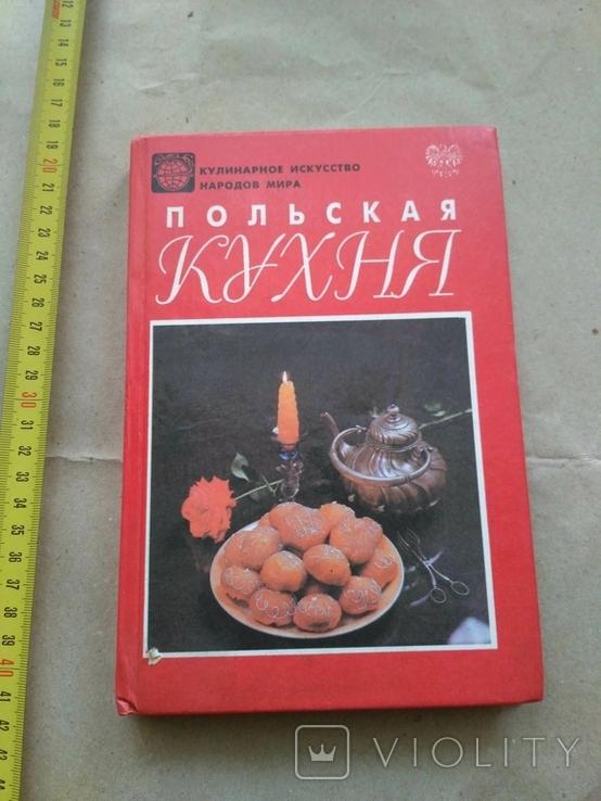 Польская Кухня, фото №2