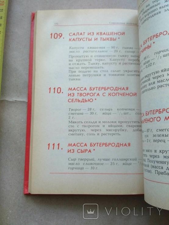 Польская Кухня, фото №8