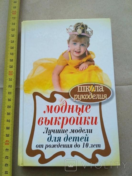 Модные выкройки Лучшие модели для детей от рождения до 10 лет, фото №2