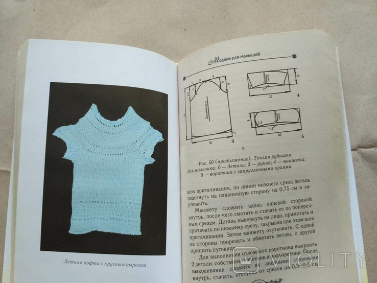 Модные выкройки Лучшие модели для детей от рождения до 10 лет, фото №6