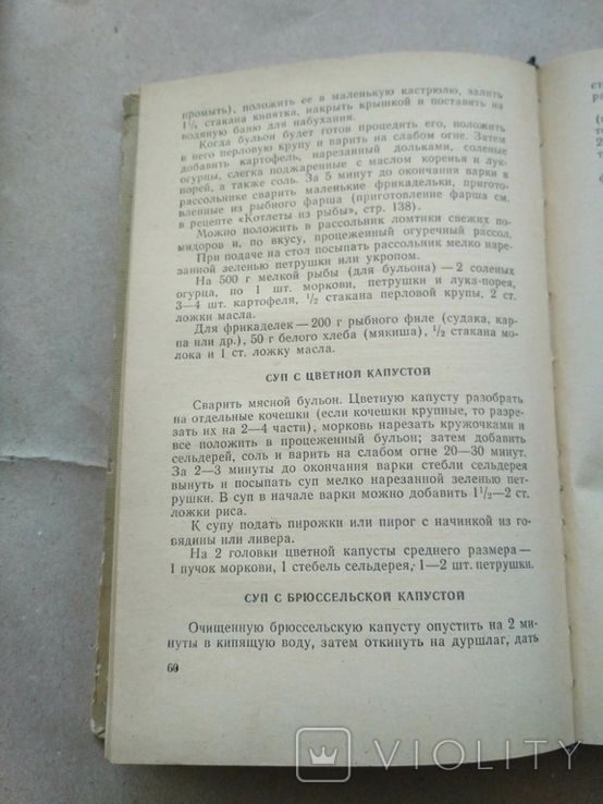 Кулинарные рецепты, фото №8