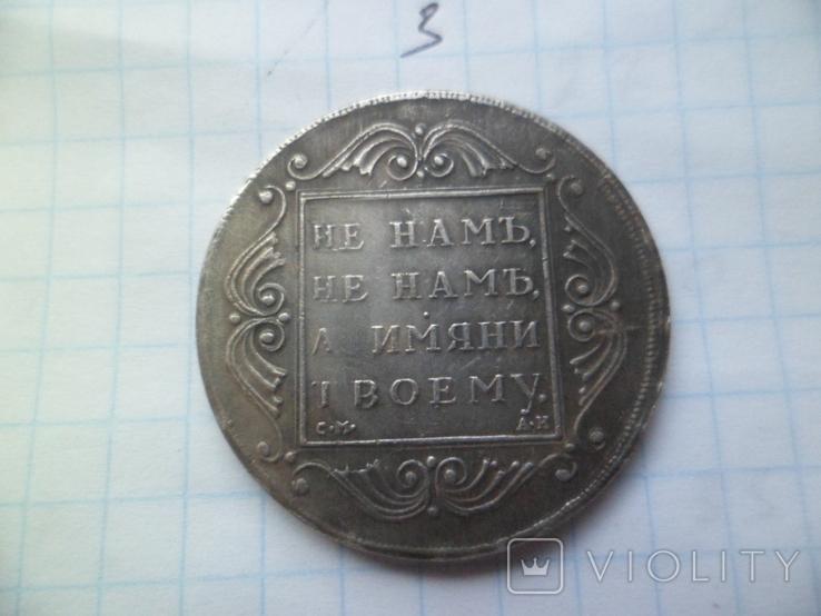 Полтина  1801 год  копия, фото №2