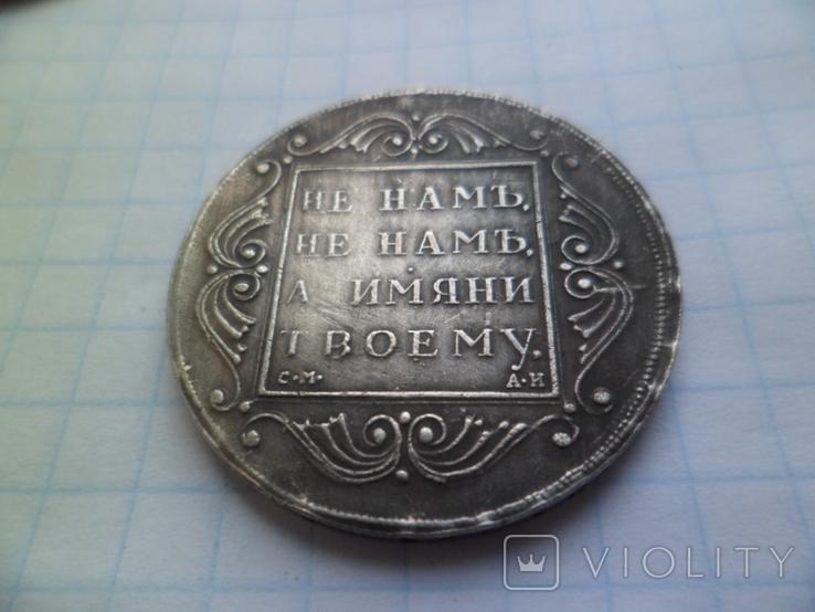 Полтина  1801 год  копия, фото №3