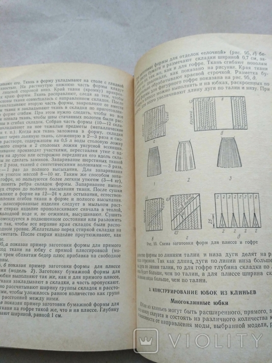Раскрой и пошив одежды Е.Я. Костина, фото №8