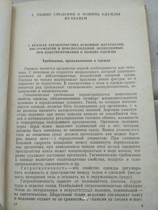 Раскрой и пошив одежды Е.Я. Костина, фото №11