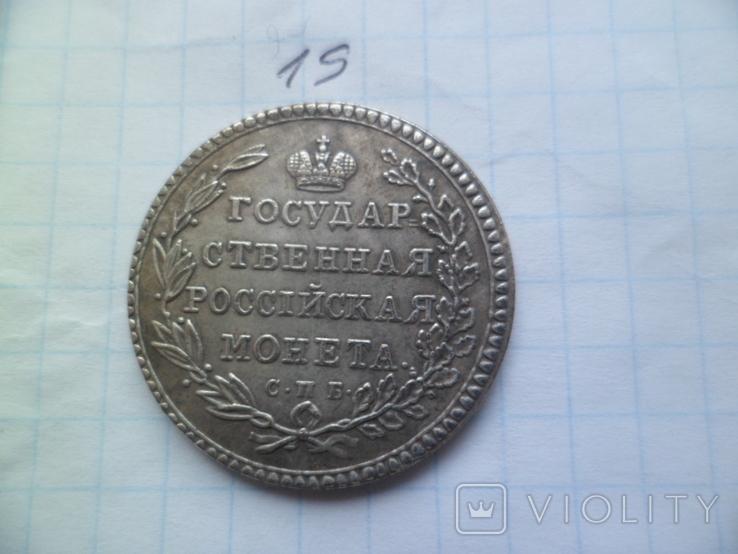 Полтина  1805  год  копия, фото №2
