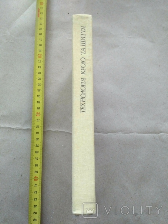 Технологія крою та шиття М.В. Головніна В.М. Михайлець, фото №3