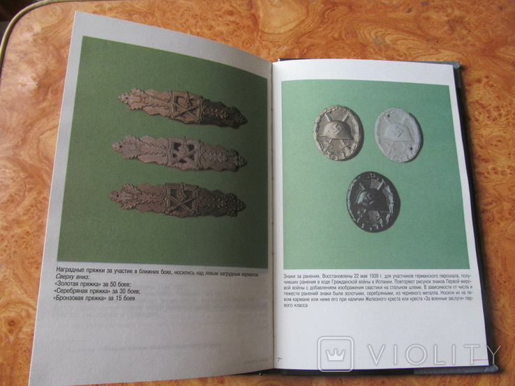 Ордена и медали войск СС., фото №4