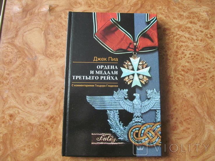 Ордена и медали третьего рейха., фото №2