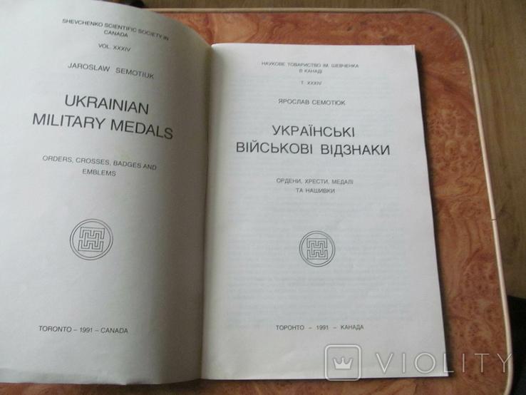 Українські військові відзнаки., фото №3