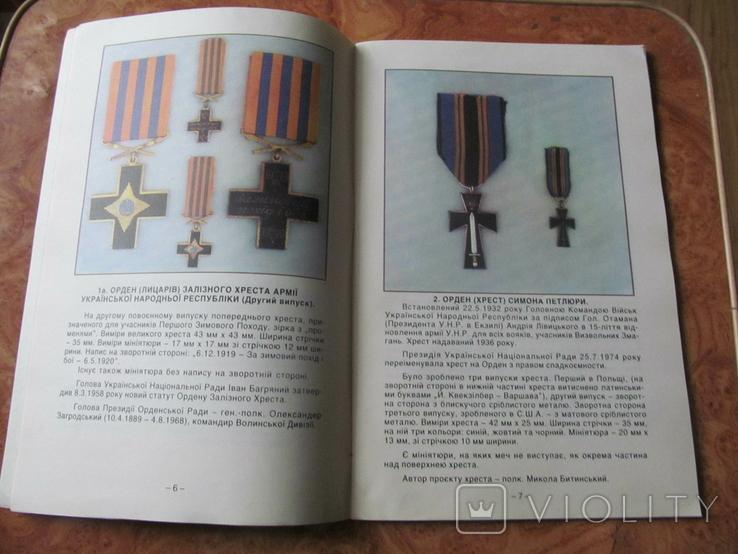 Українські військові відзнаки., фото №4