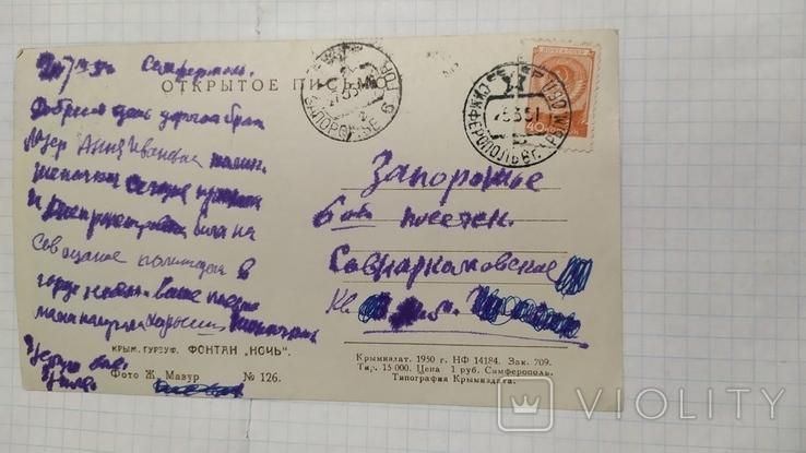 Крым. Гурзуф. Фонтан Ночь., фото №5