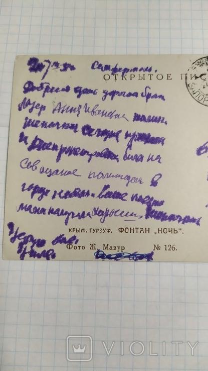 Крым. Гурзуф. Фонтан Ночь., фото №6