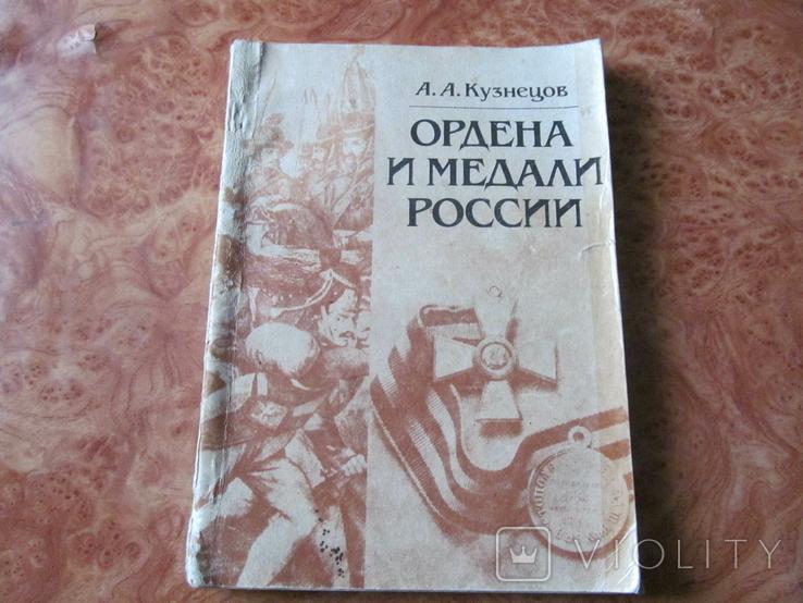 Ордена и медали России., фото №2