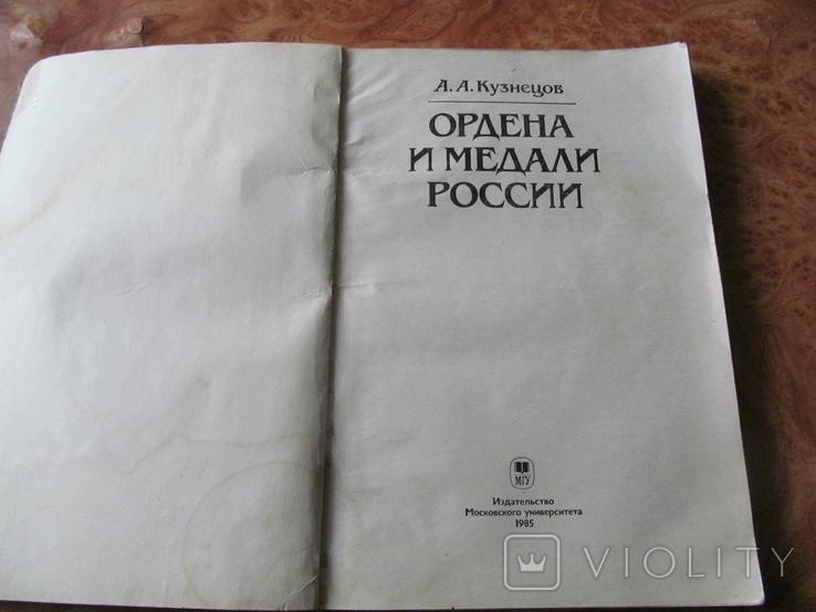 Ордена и медали России., фото №3