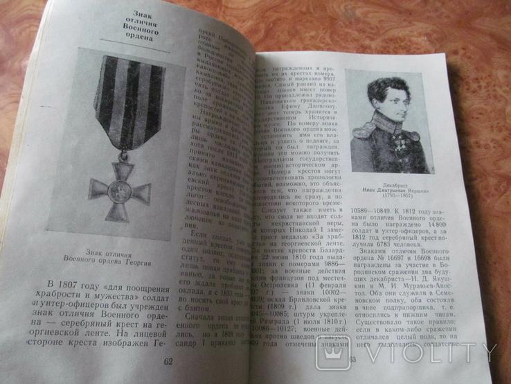 Ордена и медали России., фото №4