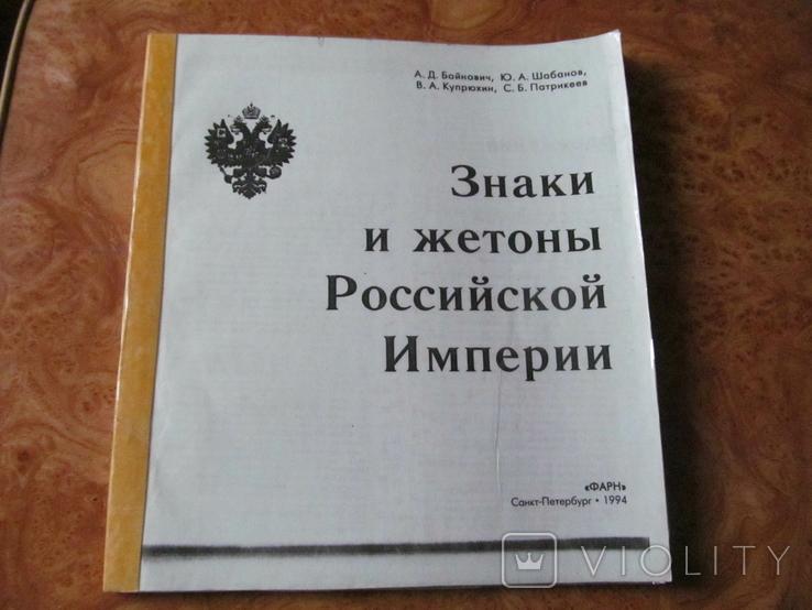 Знаки и жетоы Российской империи.(ксерокопия)., фото №2