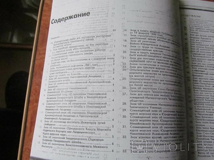 Знаки и жетоы Российской империи.(ксерокопия)., фото №3