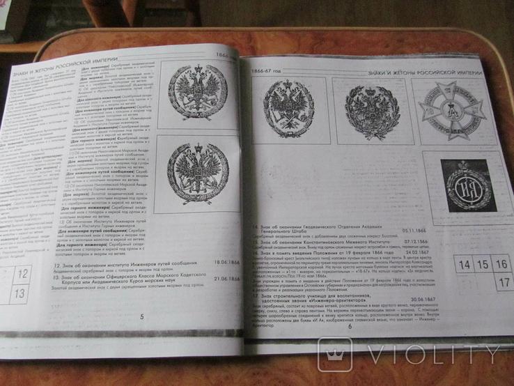 Знаки и жетоы Российской империи.(ксерокопия)., фото №6