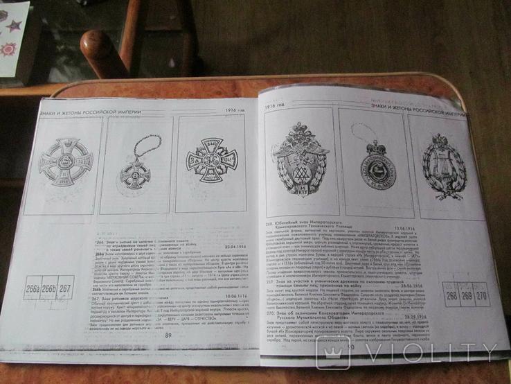 Знаки и жетоы Российской империи.(ксерокопия)., фото №8