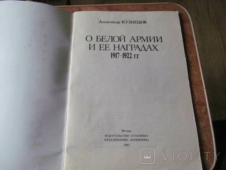О белой армии и ее наградах., фото №3