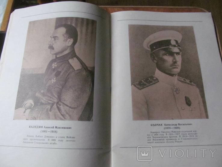 О белой армии и ее наградах., фото №4
