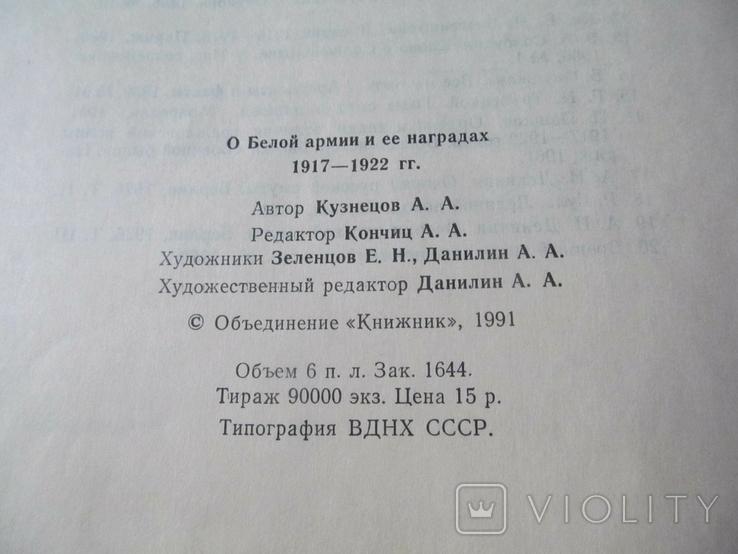 О белой армии и ее наградах., фото №7